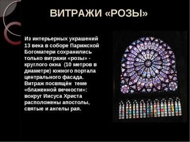 ВИТРАЖИ «РОЗЫ» Из интерьерных украшений 13 века в соборе Парижской Богоматери...