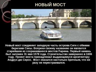 НОВЫЙ МОСТ Новый мост соединяет западную часть острова Сите с обеими берегами...