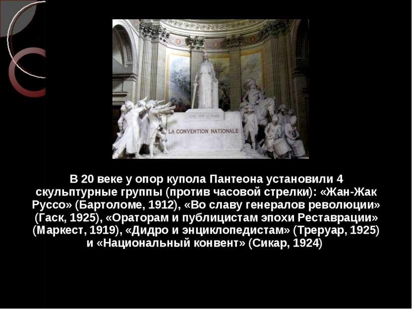 В 20 веке у опор купола Пантеона установили 4 скульптурные группы (против час...