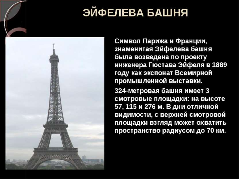 ЭЙФЕЛЕВА БАШНЯ Символ Парижа и Франции, знаменитая Эйфелева башня была возвед...