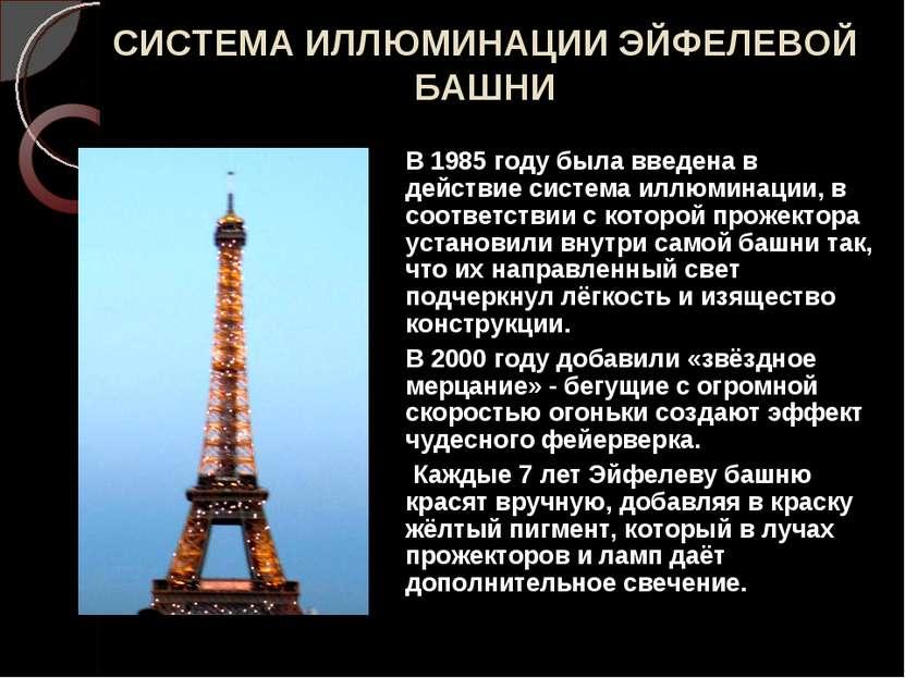 СИСТЕМА ИЛЛЮМИНАЦИИ ЭЙФЕЛЕВОЙ БАШНИ В 1985 году была введена в действие систе...