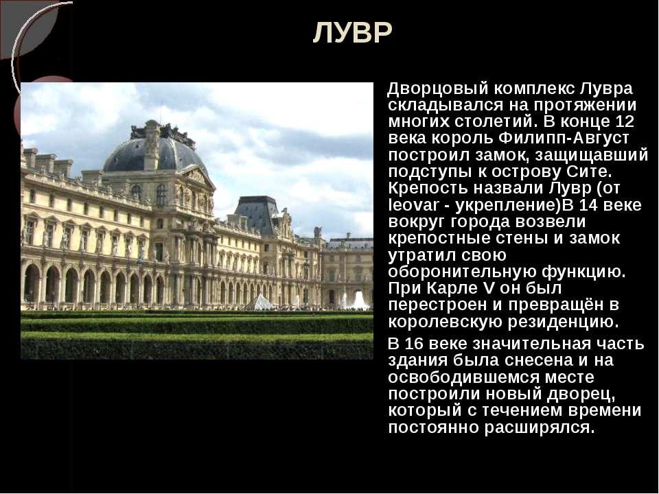 ЛУВР Дворцовый комплекс Лувра складывался на протяжении многих столетий. В ко...