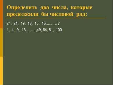 Определить два числа, которые продолжили бы числовой ряд: 24, 21, 19, 18, 15,...