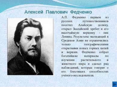 Алексей Павлович Федченко