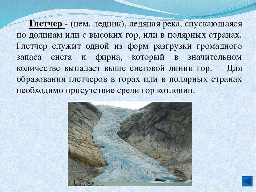 Движение – одно из свойств ледника Под ледником положительная температура, ле...