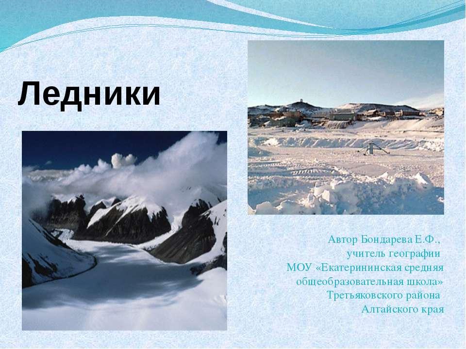 Что такое ледник? Ледник – многолетнее скопление пресного льда на суше. В отл...