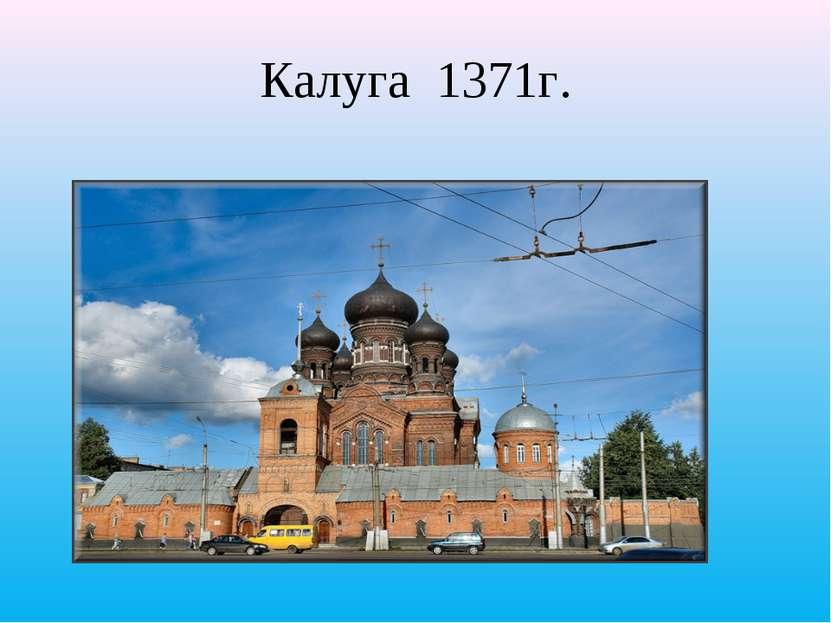 Калуга 1371г.