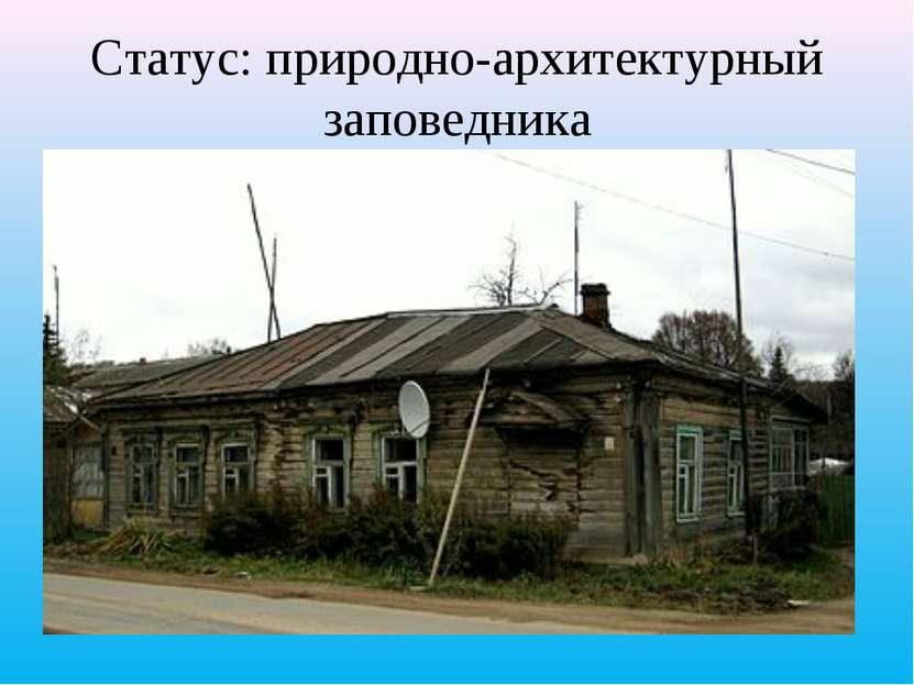 Статус: природно-архитектурный заповедника