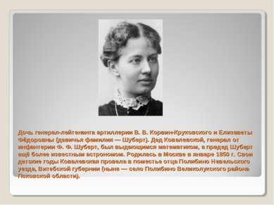 Дочь генерал-лейтенанта артиллерии В. В. Корвин-Круковского и Елизаветы Фёдор...