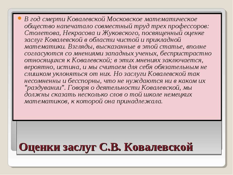 Оценки заслуг С.В. Ковалевской В год смерти Ковалевской Московское математиче...