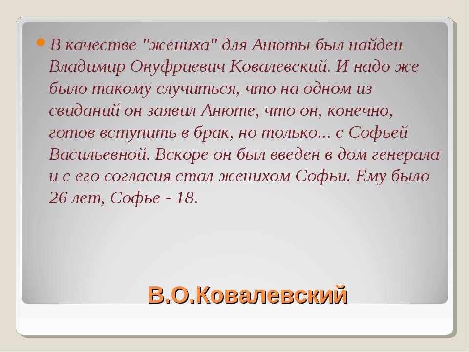 """В.О.Ковалевский В качестве """"жениха"""" для Анюты был найден Владимир Онуфриевич ..."""