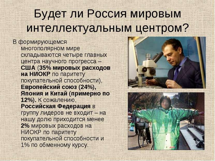 Будет ли Россия мировым интеллектуальным центром? В формирующемся многополярн...