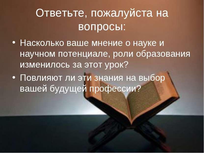 Ответьте, пожалуйста на вопросы: Насколько ваше мнение о науке и научном поте...