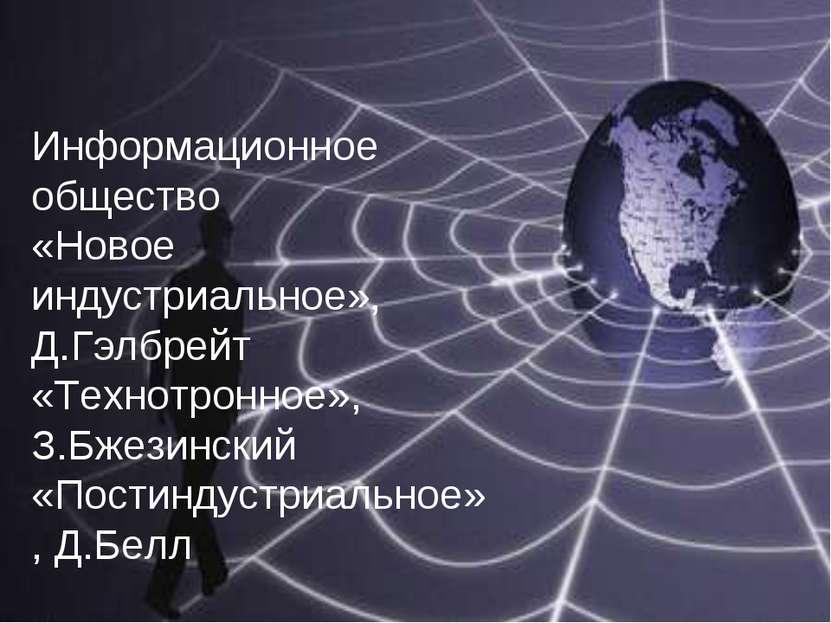 Информационное общество «Новое индустриальное», Д.Гэлбрейт «Технотронное», З....