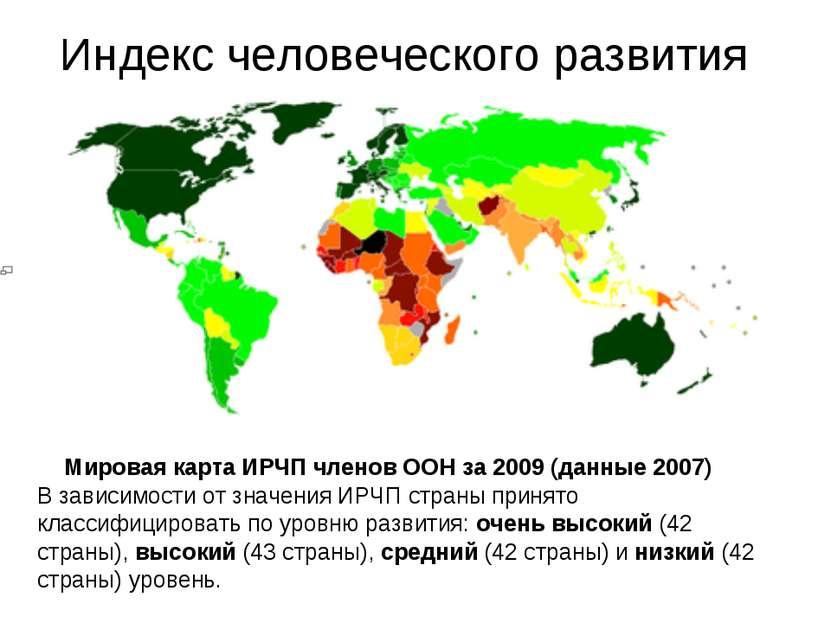 Индекс человеческого развития Мировая карта ИРЧП членов ООН за 2009 (данные 2...