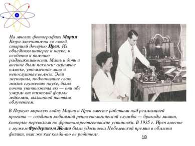 В Первую мировую войну Мария и Ирен вместе работали над реализацией проекта —...