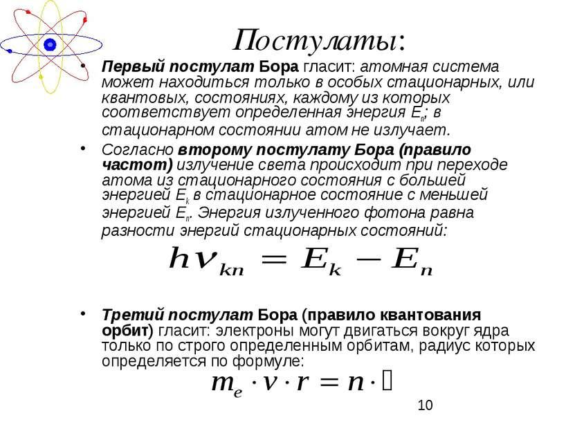 Постулаты: Первый постулат Бора гласит: атомная система может находиться толь...