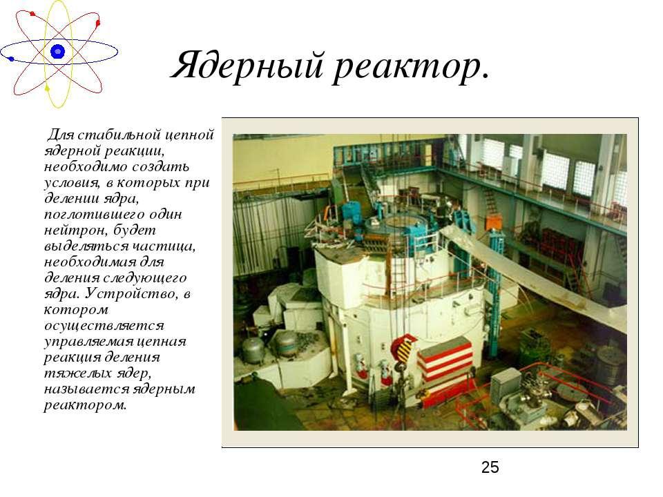 Ядерный реактор. Для стабильной цепной ядерной реакции, необходимо создать ус...