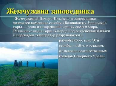 Жемчужина заповедника Жемчужиной Печоро-Илычского заповедника являются каменн...