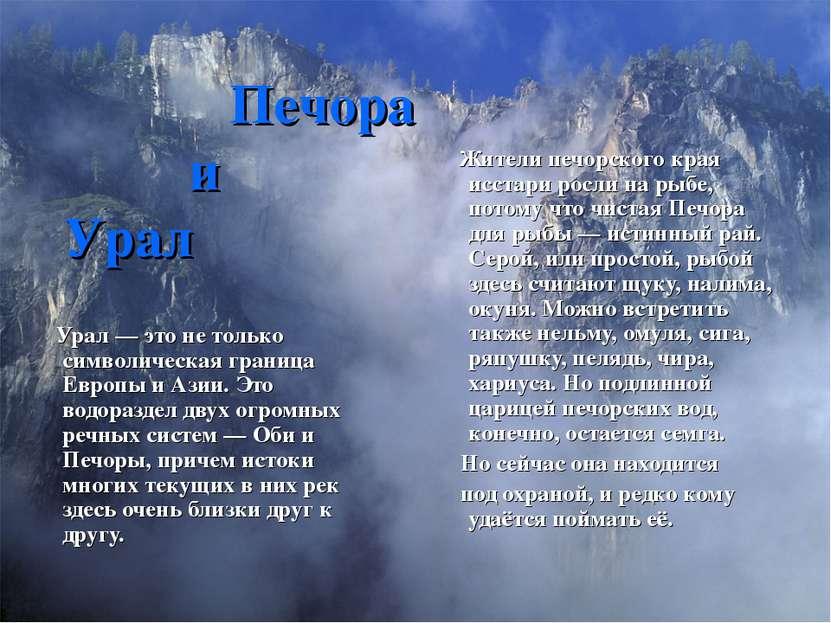 Печора и Урал Урал — это не только символическая граница Европы и Азии. Это в...
