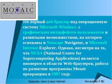 это первый веб-браузер под операционную систему Microsoft Windows с графическ...