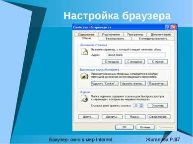 Настройка браузера Браузер- окно в мир Internet Жигалова Р.В.