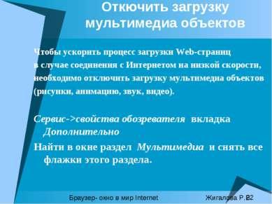 Откючить загрузку мультимедиа объектов Чтобы ускорить процесс загрузки Web-ст...