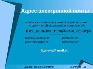Адрес электронной почты записывается по определенной форме и состоит из двух ...
