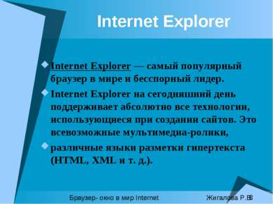 Internet Explorer Internet Explorer — самый популярный браузер в мире и бессп...