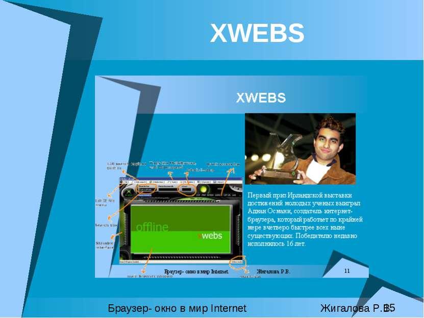 XWEBS Браузер- окно в мир Internet Жигалова Р.В.