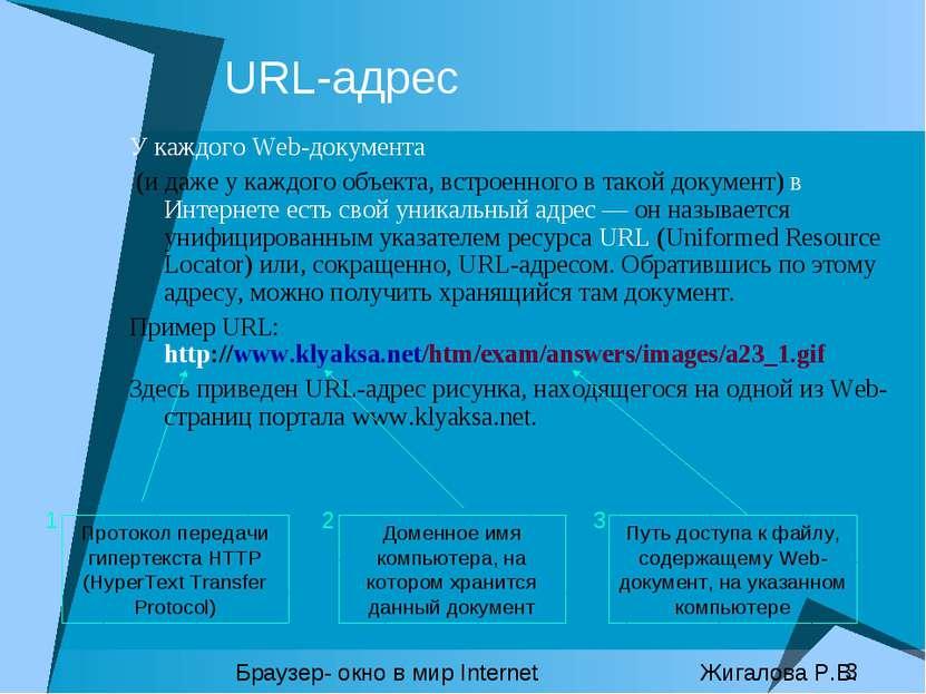 URL-адрес У каждого Web-документа (и даже у каждого объекта, встроенного в та...