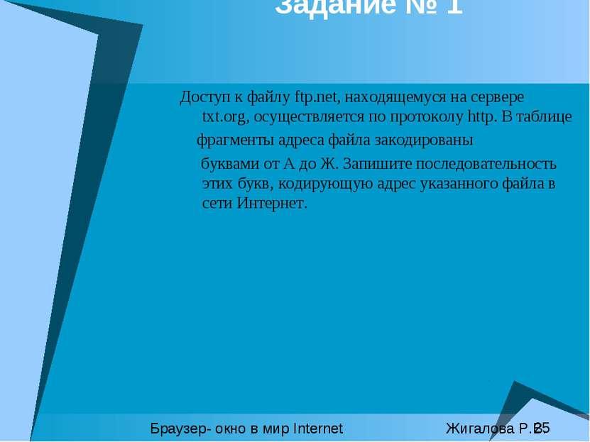 Задание № 1 Доступ к файлу ftp.net, находящемуся на сервере txt.org, осуществ...