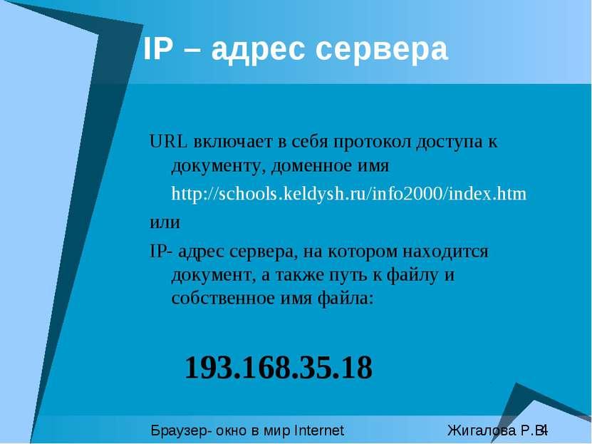 IP – aдрес сервера URL включает в себя протокол доступа к документу, доменное...