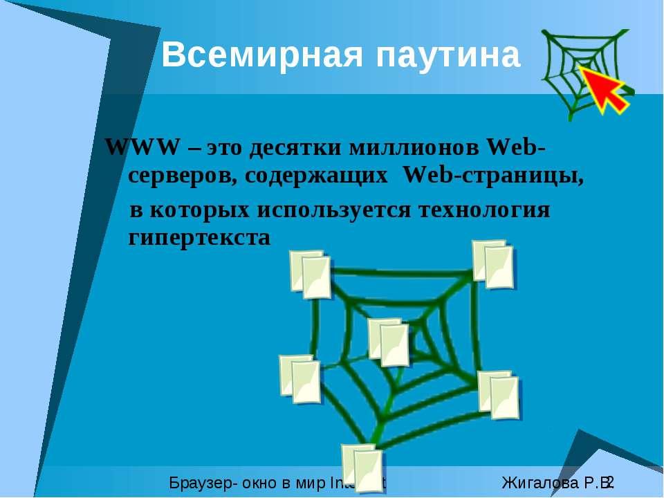 Всемирная паутина WWW – это десятки миллионов Web-серверов, содержащих Web-ст...