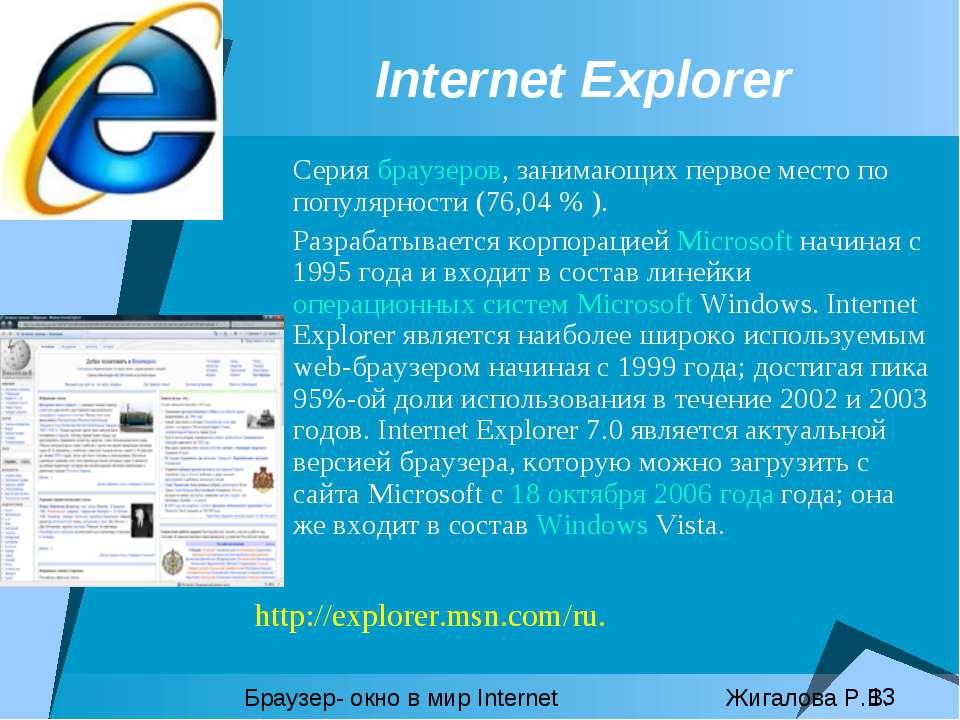 Internet Explorer Серия браузеров, занимающих первое место по популярности (7...