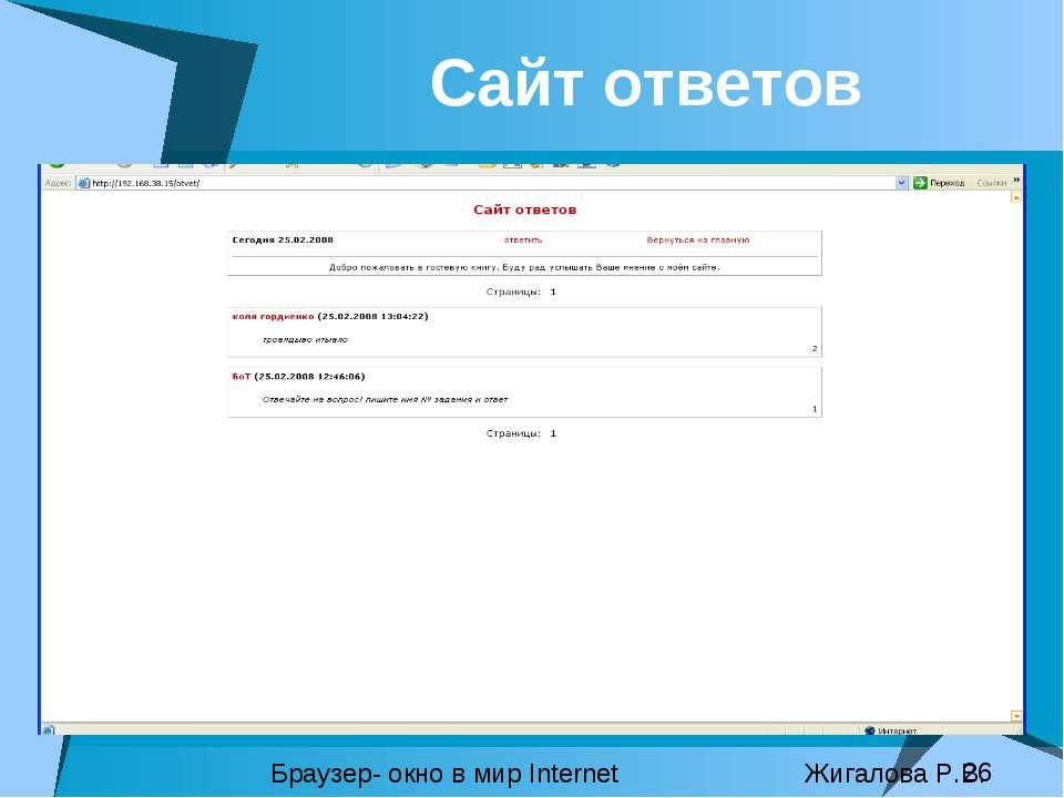 Сайт ответов Браузер- окно в мир Internet Жигалова Р.В.
