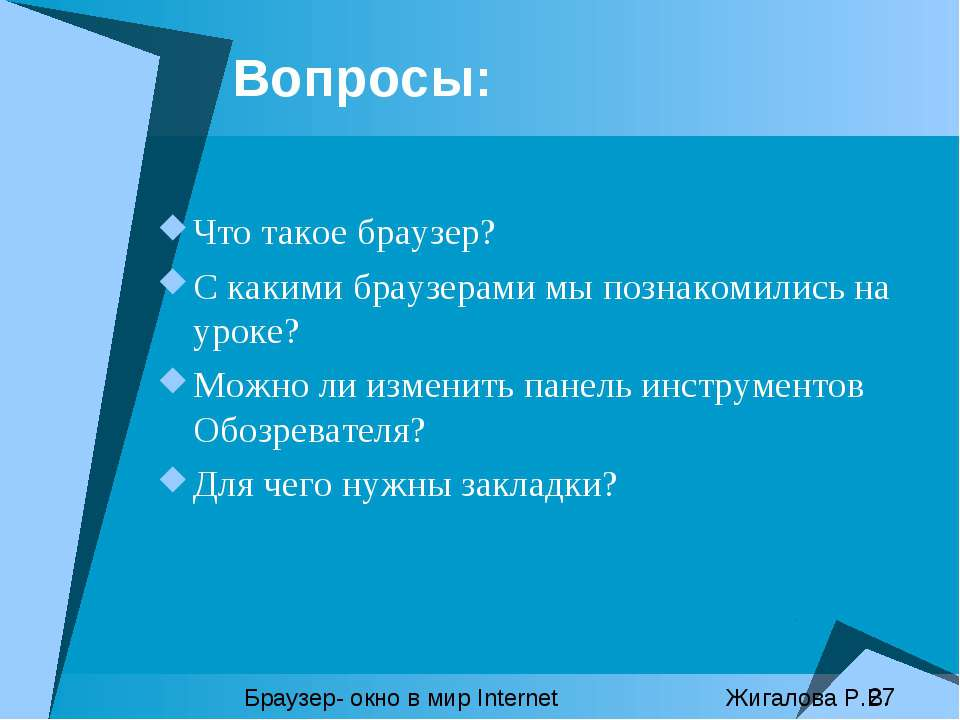 Вопросы: Что такое браузер? С какими браузерами мы познакомились на уроке? Мо...