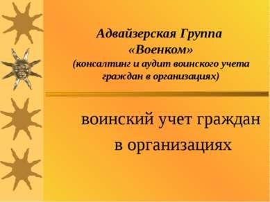 Адвайзерская Группа «Военком» (консалтинг и аудит воинского учета граждан в о...