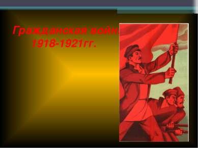 Гражданская война 1918-1921гг.