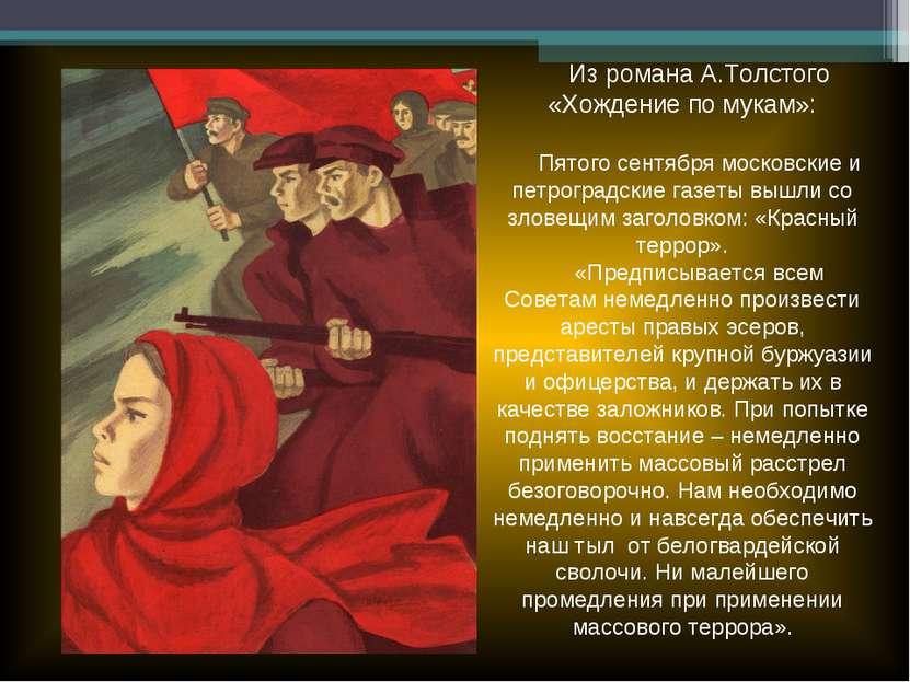 Из романа А.Толстого «Хождение по мукам»: Пятого сентября московские и петрог...