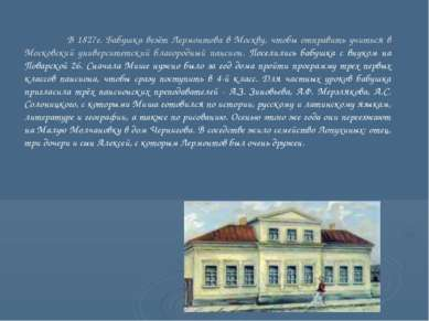 В 1827г. Бабушка везёт Лермонтова в Москву, чтобы отправить учиться в Московс...