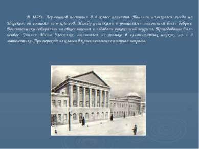 В 1828г. Лермонтов поступил в 4 класс пансиона. Пансион помещался тогда на Тв...