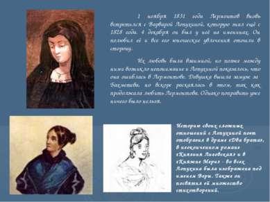 1 ноября 1831 года Лермонтов вновь встретился с Варварой Лопухиной, которую з...
