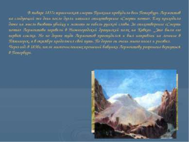 В январе 1837г трагическая смерть Пушкина пробудила весь Петербург. Лермонтов...