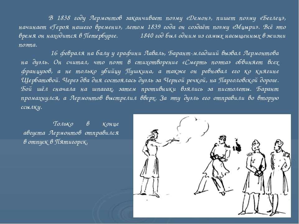 В 1838 году Лермонтов заканчивает поэму «Демон», пишет поэму «Беглец», начина...