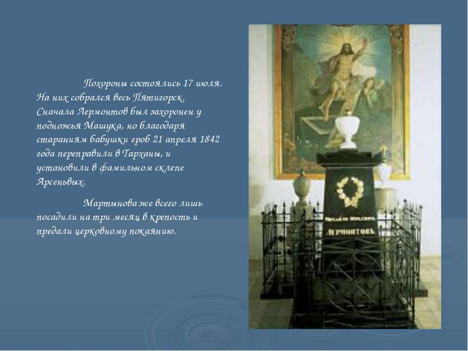 Похороны состоялись 17 июля. На них собрался весь Пятигорск. Сначала Лермонто...