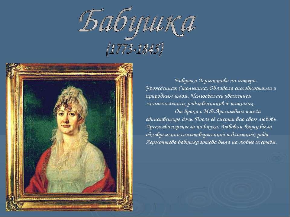 Бабушка Лермонтова по матери. Урожденная Столыпина. Обладала способностями и ...