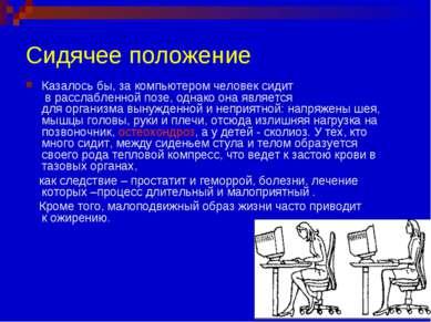 Сидячее положение Казалось бы, за компьютером человек сидит в расслабленной п...