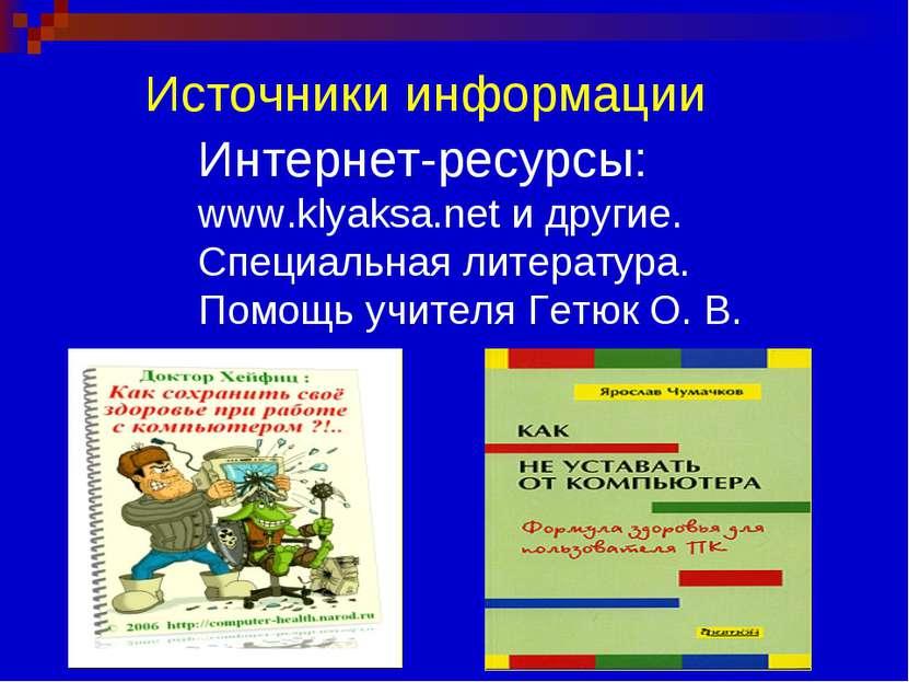 Источники информации Интернет-ресурсы: www.klyaksa.net и другие. Специальная ...