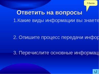3 балла Ответить на вопросы 2. Опишите процесс передачи информации. 3. Перечи...